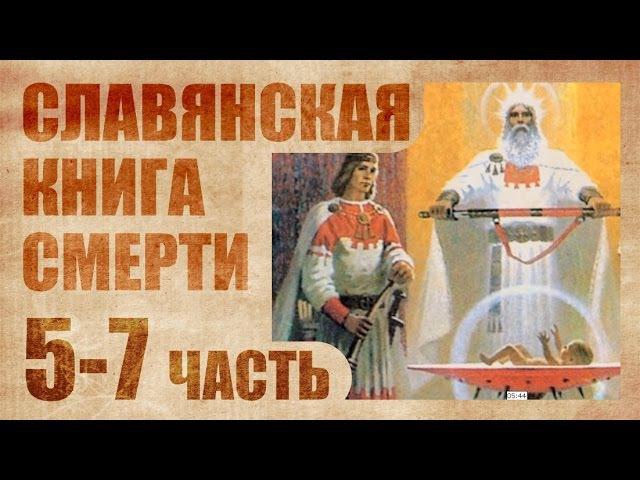 Славянская книга смерти 2