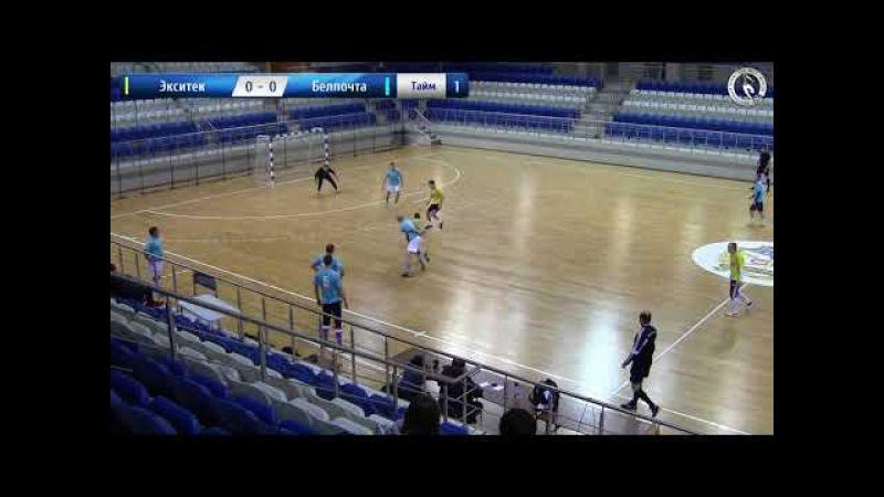 Экситек 2 4 Белпочта Futsal 2017 2018 6 й тур