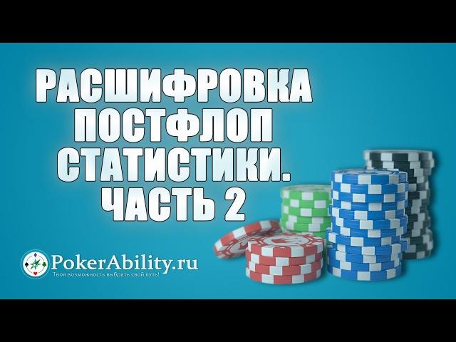 Покер обучение | Расшифровка постфлоп статистики. Часть 2