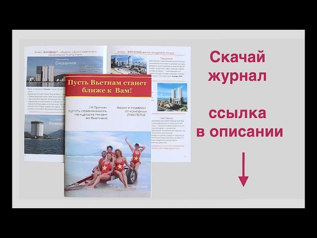 Журнал про недвижимость в Нячанге Вьетнам агентство ZimavTeple