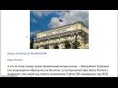 Банкиры делают нас преступниками Коды валют 810 и 643 Валентин Катасонов 01 12 2017