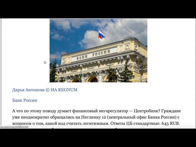 Банкиры делают нас преступниками. Коды валют 810 и 643 (Валентин Катасонов) - 01.12.2017