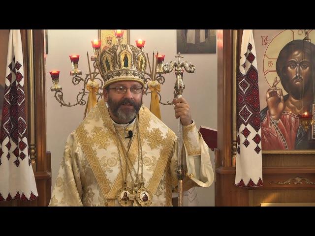 Проповідь Блаженнішого Святослава у Борисполі