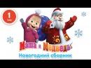 Маша и Медведь - Новогодний сборник 1 час лучших мультфильмов про Новый Год!