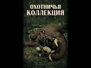 Охотничья коллекция Секреты охоты береговых чукчей