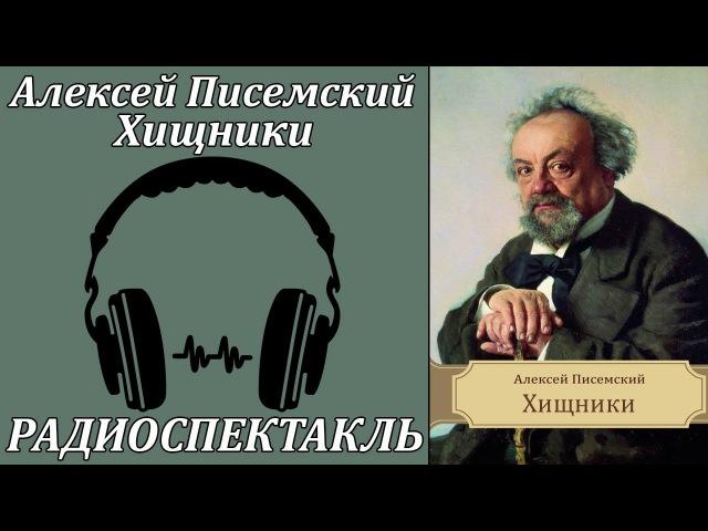 Алексей Писемский Хищники. Радиоспектакль