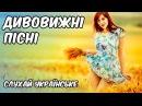 Українські Пісні Дивовижна Збірка Пісень Українська музика