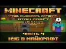Minecraft УЧУСЬ ВЫЖИВАТЬ СЕРВЕРЕ AtomCraft #4 Нуб в майкрафт