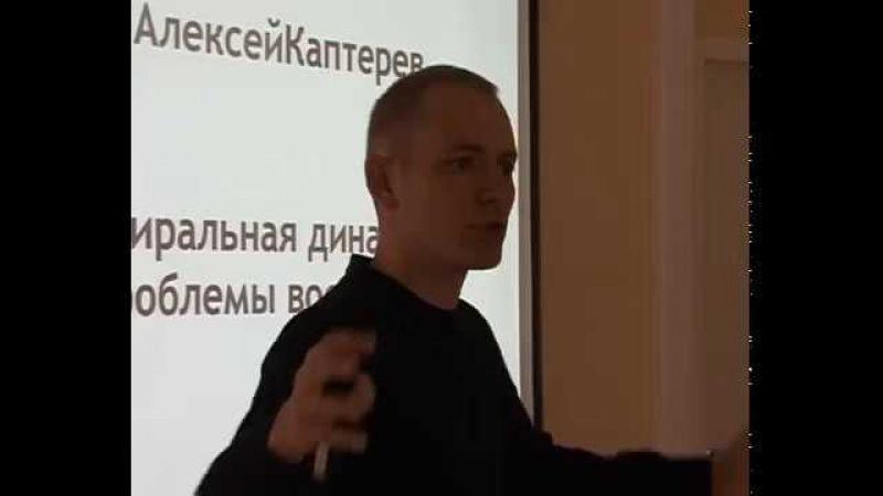 Спиральная динамика: проблемы восприятия (Алексей Каптерев, 2008)