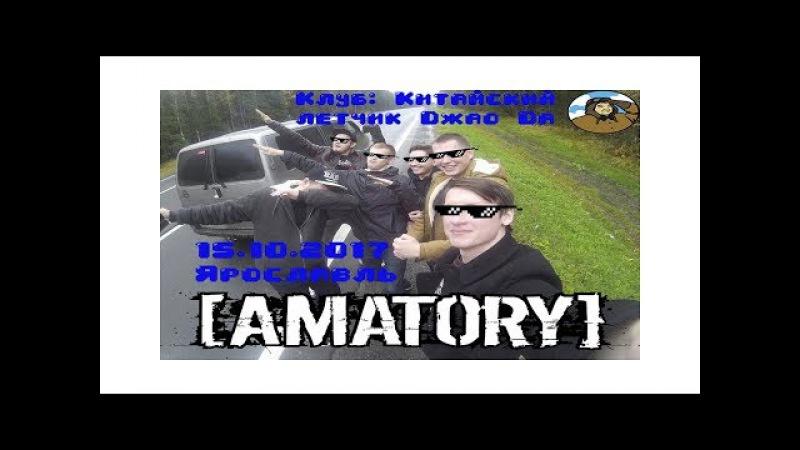[AMATORY] live in Джао Да club, Yaroslavl (15/10/2017)