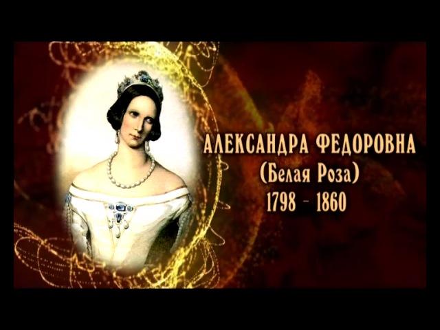 Женщины в русской истории: Белая Роза ( Александра Фёдоровна)