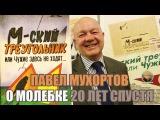 ПАВЕЛ МУХОРТОВ О МОЛЕБКЕ - 20 ЛЕТ СПУСТЯ