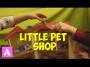 Петшопы (Little Pet Shop) Отличный Выходной! День Рождения Лии! Песенка про Хорька!