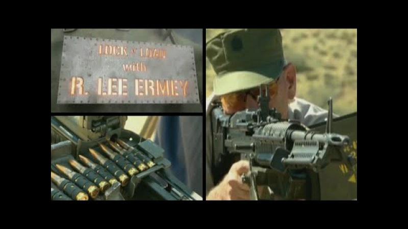 Боеприпасы - Заряжай с Ли Эрми