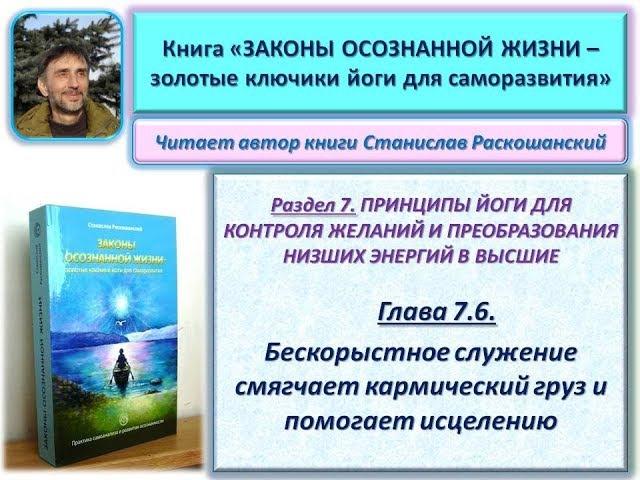 Книга ЗАКОНЫ ОСОЗНАННОЙ ЖИЗНИ. Глава 7.6. Читает автор книги - Станислав Раскошан...