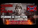 Знамя Войны - Первое сражение при Булл-Ран 10 Сражение за холм Генри