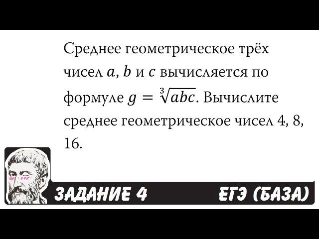 🔴 Среднее геометрическое трёх чисел a, b и c ... | ЕГЭ БАЗА 2018 | ЗАДАНИЕ 4 | ШКОЛА ПИФА ...