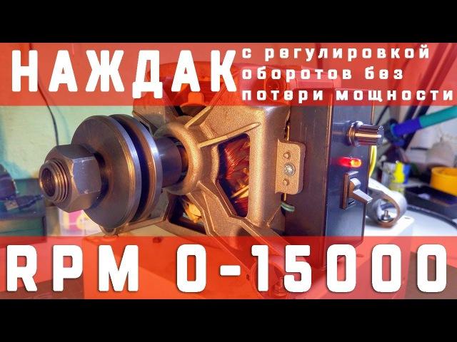 Наждак из двигателя от стиральной машинки автомат с регулировкой оборотов без п yf lfr bp ldbufntkz jn cnbhfkmyjq vfibyrb fdn
