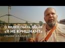 Свами Авадхут о видео Пьера Эделя Я не кришнаит