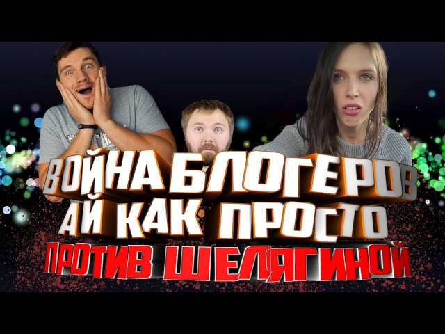 Наташа Шелягина ПРОТИВ Стас