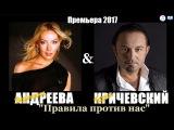Вероника Андреева и Гарик Кричевский - Правила против нас (Премьера 2017)