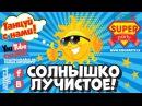 Всем супер-позитивного дня!) ПОДПИСЫВАЕМСЯ на канал в ютуб, чтобы не пропустить новинки и поддержать нас: youtube/channel/UCPDU9GVQwiUl0n5NYJzC8gw Танцевалка Я банан: youtu.be/aIP1oH1wysY Мы начали серию видео танце
