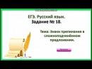 Задание №18 Знаки препинания в сложноподчинённом предложении ЕГЭ по русскому языку