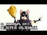 Комиксы, манга на русском за сентябрь 2017 Человек-Паук, Дэдпул, Лига Справедливоcти