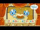 Котики, вперед! - Сборник - Сладкие серии - все серии подряд - мультик детям