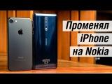 Переход с iPhone на Android и обратно. Как ощущения? Месяц с Nokia 8: опыт использования и м ...