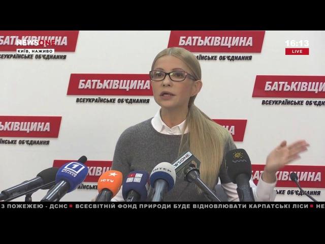 Батькивщина: украинцы хотят изменений – их больше не устраивает эта власть 24.11.17
