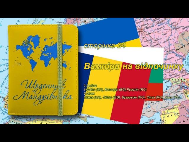Щоденник Мандрівника c24 - Вампіри на відпочинку