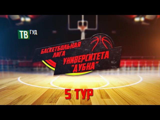 Баскетбольная Лига Университета Дубна - 5 тур