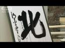今年の漢字は「北」 京都・清水寺で発表(17/12/12)