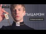 Иван Дорн - Стыцамэн (Найденная версия)