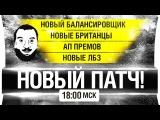 НОВЫЙ ПАТЧ - АПы танков, балансировщик новые британцы [18-00]