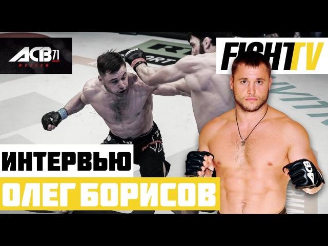 Олег Борисов: о нокауте на АСВ 71, титульном бое и своей медийности
