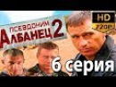 Псевдоним Албанец, 2 сезон 6 серия из 20 Русский сериал, боевик 2008