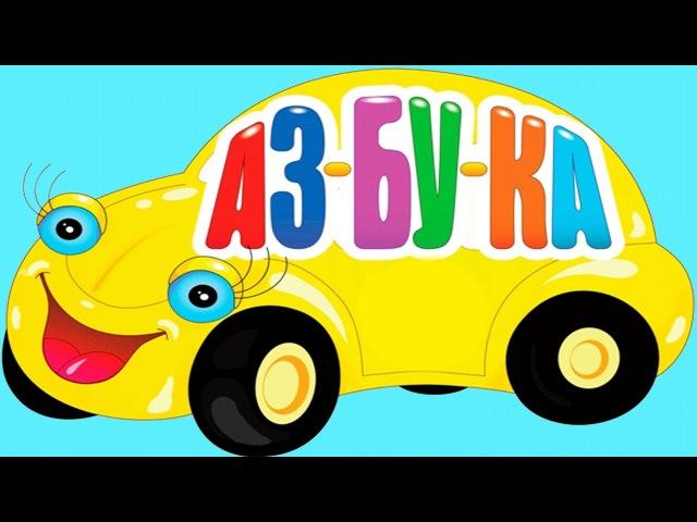 Развивающие мультфильмы - Живая Азбука для малышей