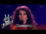 Нина Шацкая Колдунья - Нокауты - Голос - Сезон 6