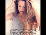 Несколько секретов для здоровых и длинных волос! Обязательно посмотри!