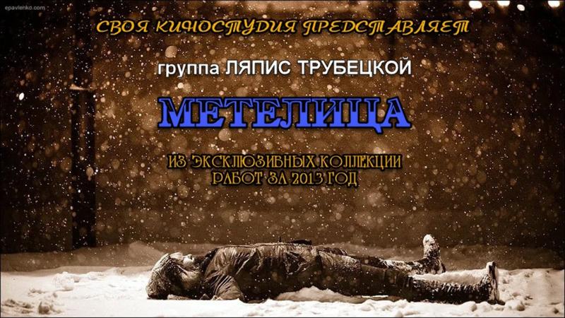 Метелица - Ляпис Трубецкой (ЗОЛОТАЯ КОЛЛЕКЦИЯ СК ЗА 2013 год)