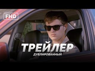 DUB | Трейлер: «Малыш на драйве / На драйве / Baby Driver» 2017