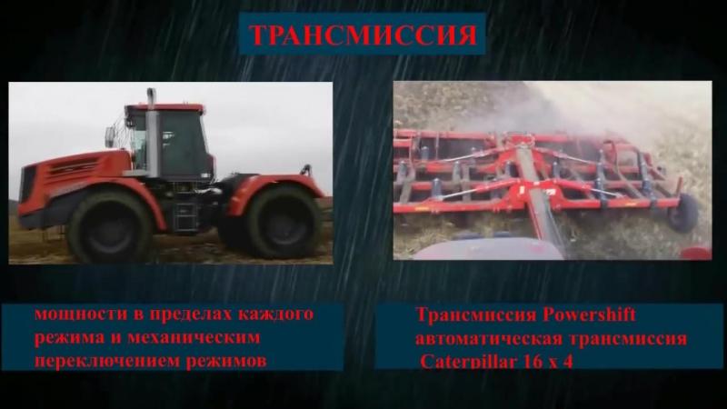 САМЫЕ БОЛЬШИЕ ТРАКТОРА В МИРЕ. КИРОВЕЦ СЕРИИ К-744Р ПРОТИВ BUHLER VERSATILE 535.