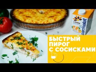 Пирог с сосисками и сыром [eat easy]