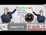 Ягубов.РФ — НОВОСТИ №3: Стабильный рост. Интерьер. Фигуры. Планы ◆ №14.3