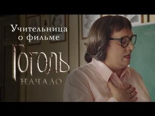 Учительница средней школы о фильме Гоголь. Начало.