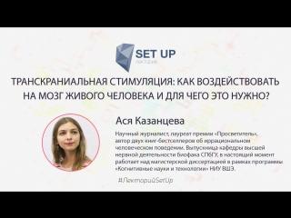 Ася Казанцева  Как воздействовать на мозг живого человека и для чего это нужно