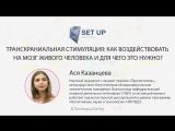 Ася Казанцева — Как воздействовать на мозг живого человека и для чего это нужно?