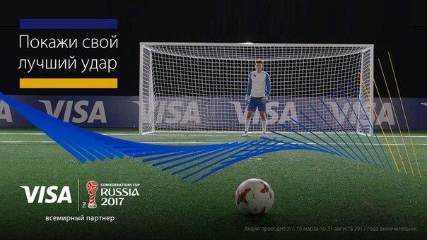Visa разыгрывает билеты на Кубок Конфедераций FIFA 2017!...